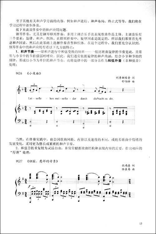 4级复调钢琴曲谱