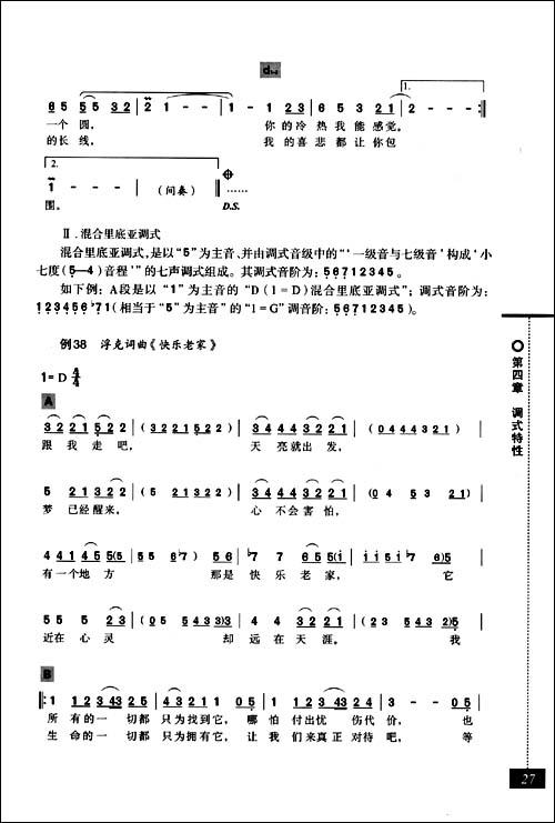 歌曲第一课五线谱