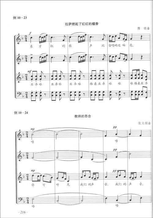 这首主题歌唱出志愿军战士对祖国,对.创作歌曲时,是先作词还是先作曲?