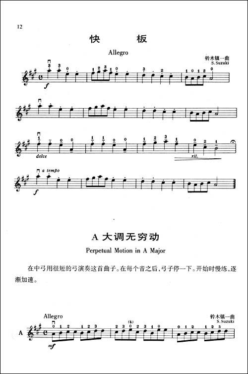 铃木小提琴教材 第一 二册 附2CD