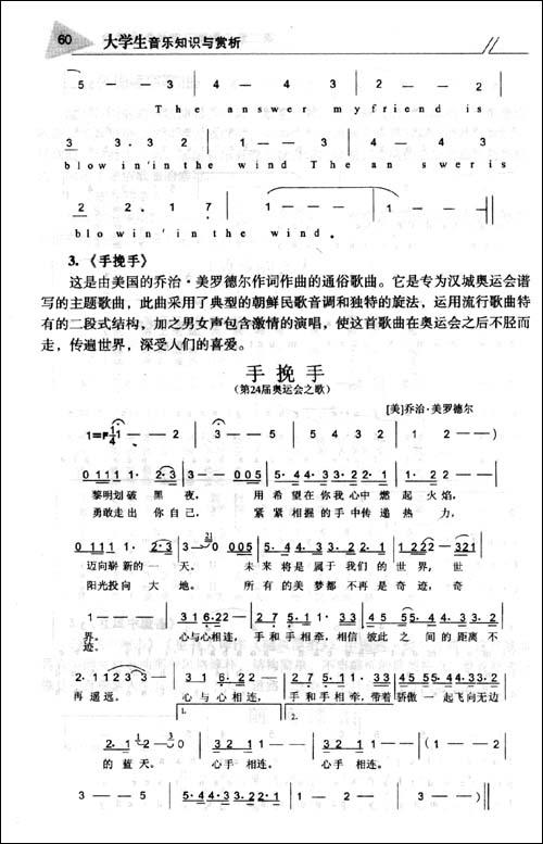 """《第九e小调""""新大陆""""交响曲》(德沃夏克)"""