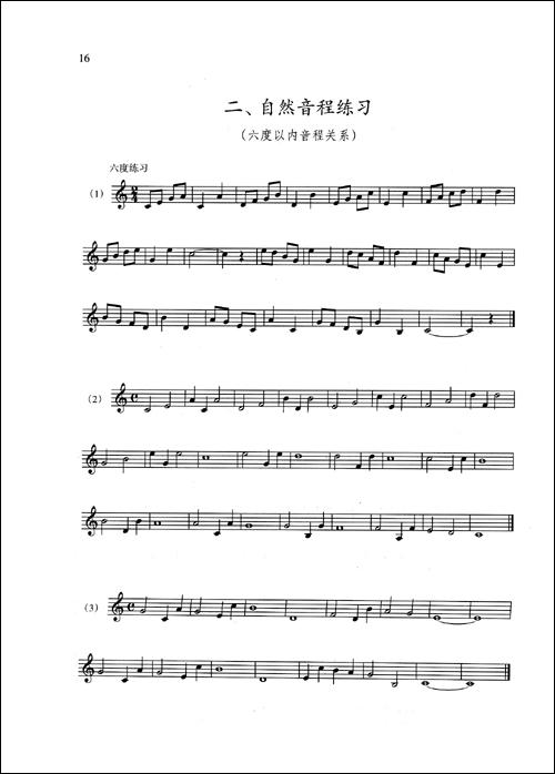五线谱视唱练习曲