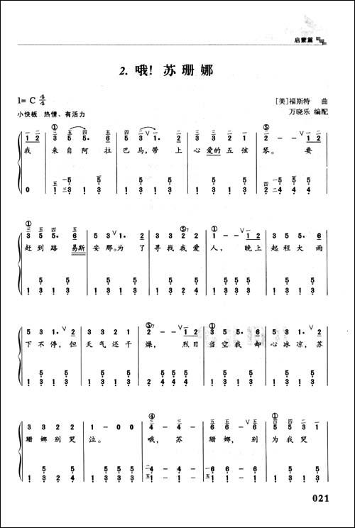 简易钢琴教程:成人速成版(附1dvd)图片