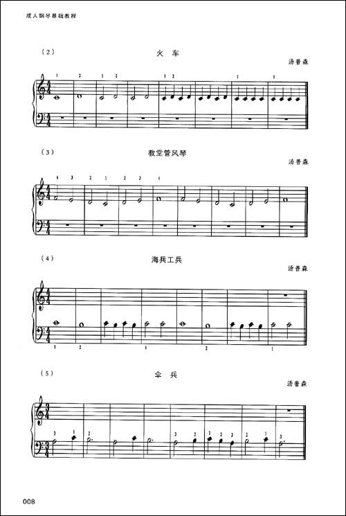 成人钢琴基础教程 - 钢琴教程图片