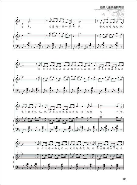 快乐少年钢琴乐谱