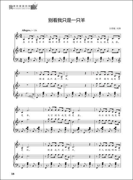 爱唱的歌 经典儿童歌曲 钢琴版