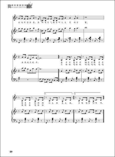 歌唱祖国(四手联弹) 蓝色多瑙河(四手联弹) 共产儿童团歌(四手联弹)