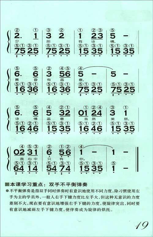 老年钢琴课 简谱版第二册