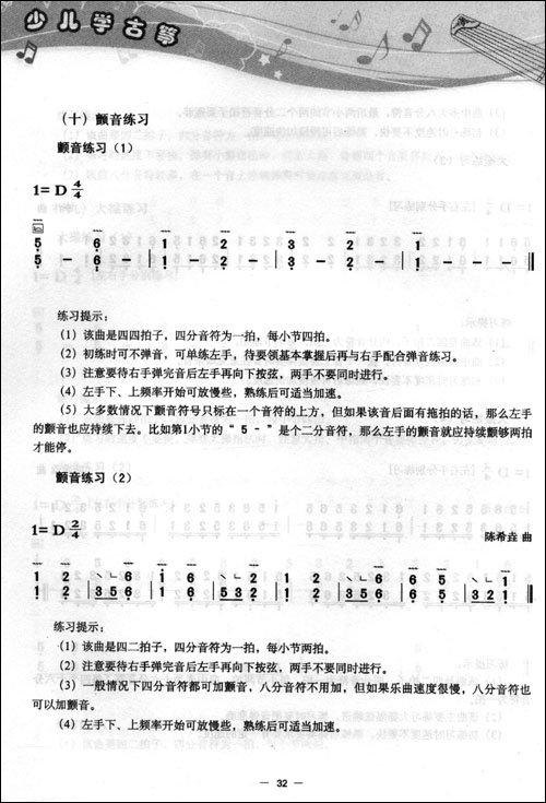 古筝初级曲谱右手