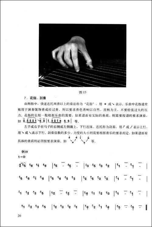 山丹丹开花红艳艳 【序言】:   为中国音乐学院古筝硕士生林玲的近著