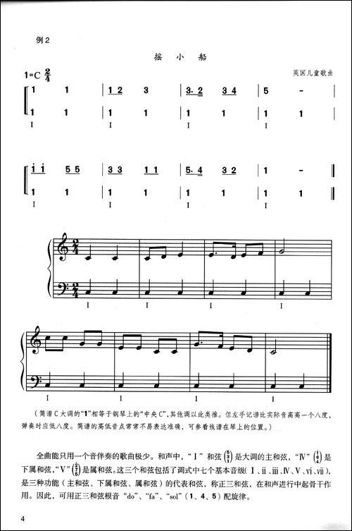歌曲《花非花》歌谱