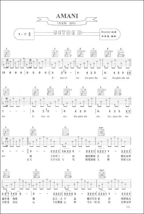 海阔天空 beyond乐队金曲吉他组合弹唱(吉他谱)7; 灰色轨迹尾奏吉他