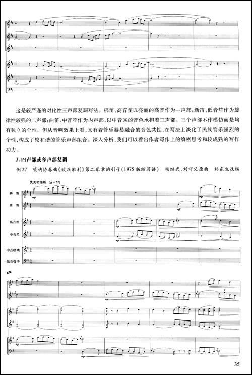 中国民族管弦乐复调写作技术研究