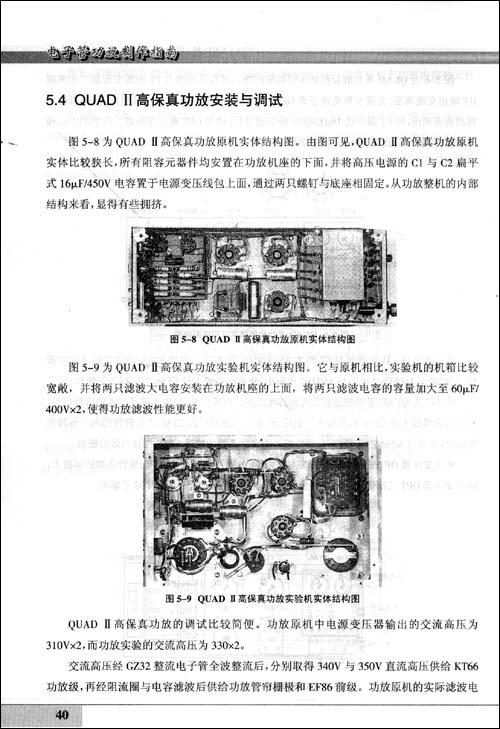 用6p14制作超线性电子管功放_电子管功放,电子管功放电路图;
