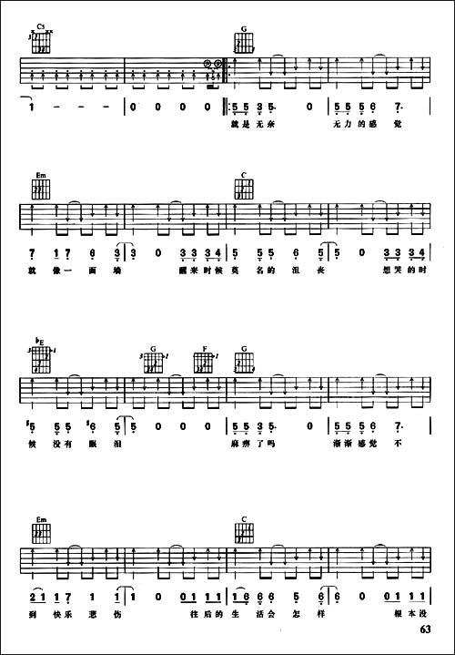 笛子曲谱九张机