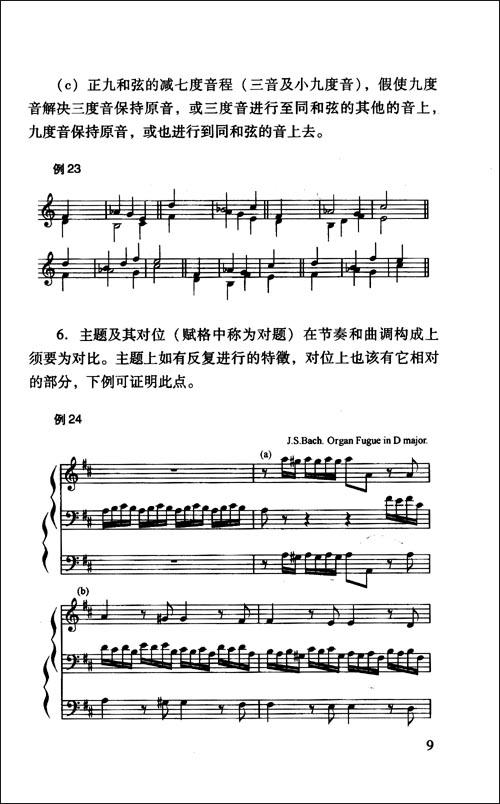 卡农和声练习曲谱