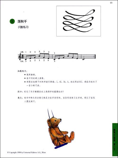 影子——双手的配合 钢琴手指操