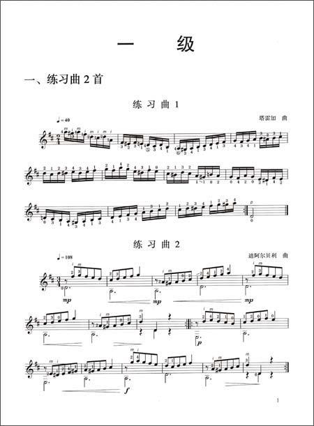 二,中国乐曲  送我一枝玫瑰花  三,外国乐曲  英国舞曲  醉酒的水手