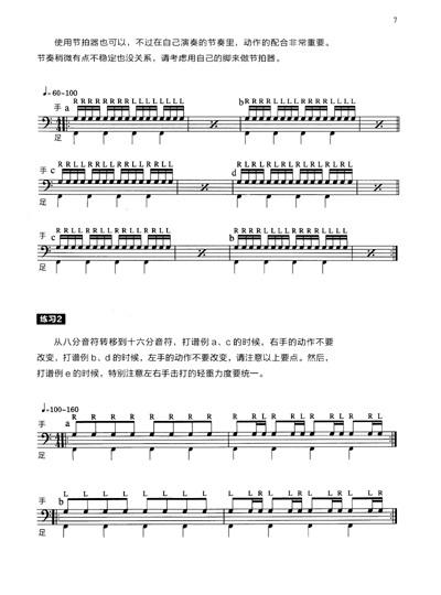 小号初学者练习曲谱