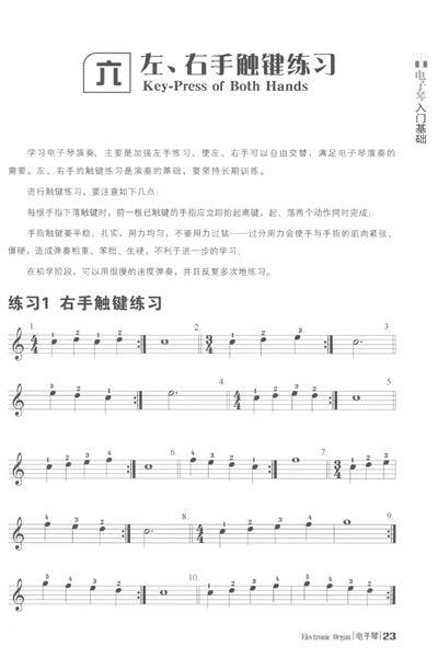 推荐电子琴谱 [器乐乐谱]小白船(电子琴四重奏) 热门.