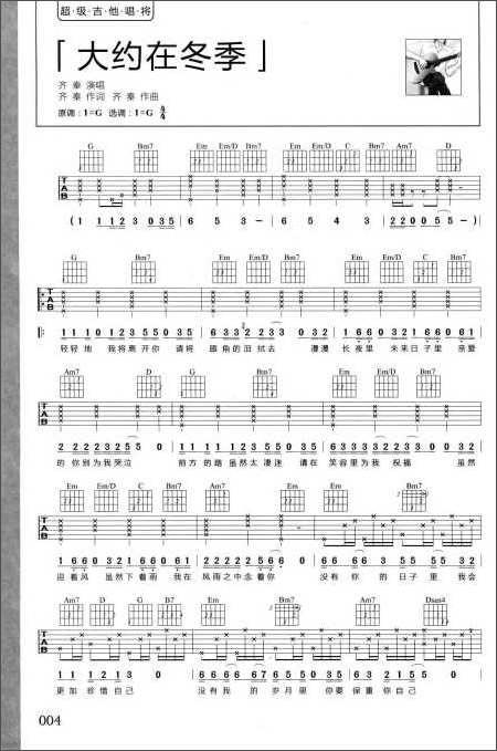 行的民谣吉他弹唱