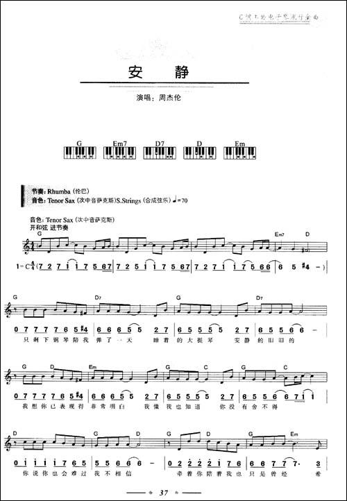 画心电子琴简谱; c调上的电子琴流行金曲85首; c调上的电子琴流行金曲