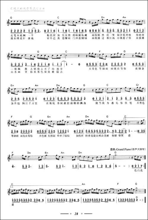 稻香钢琴简谱c大调