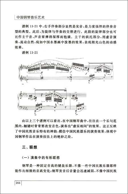 八个键儿歌乐谱