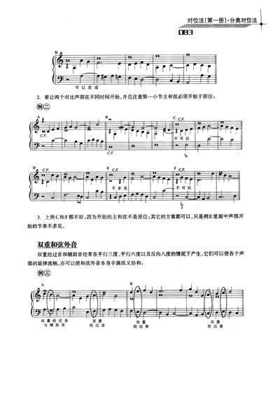 段平泰二声部合唱《春晓》