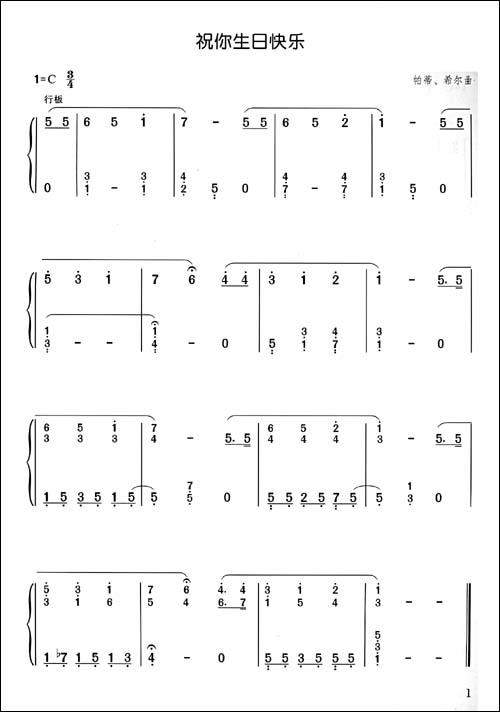 c调上的美妙旋律2 钢琴简谱版>(附1cd)
