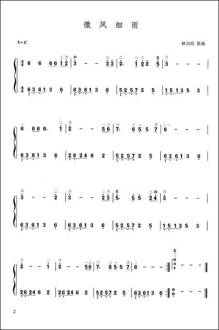 """新鸳鸯蝴蝶梦 14.楼台会——选自《""""梁祝""""小提琴协奏曲梁祝》 15."""