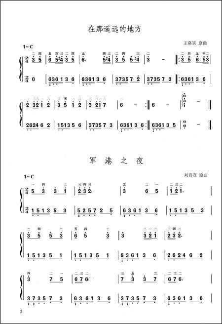 二,用最简单的手法获得理想的音乐效果是《简谱钢琴无师自通:中老年