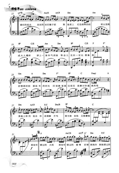 猜不透 钢琴简谱