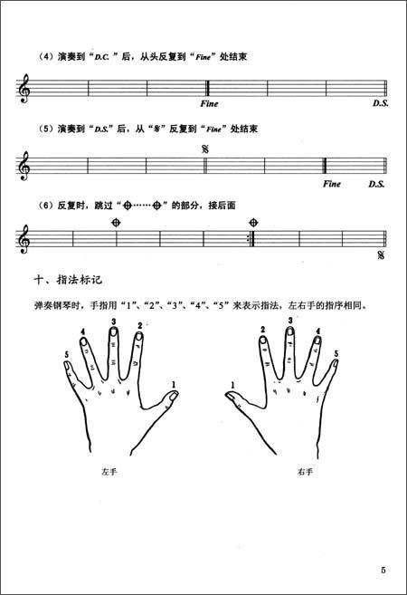 钢琴零起步系列教程:钢琴入门快车4(附dvd)图片