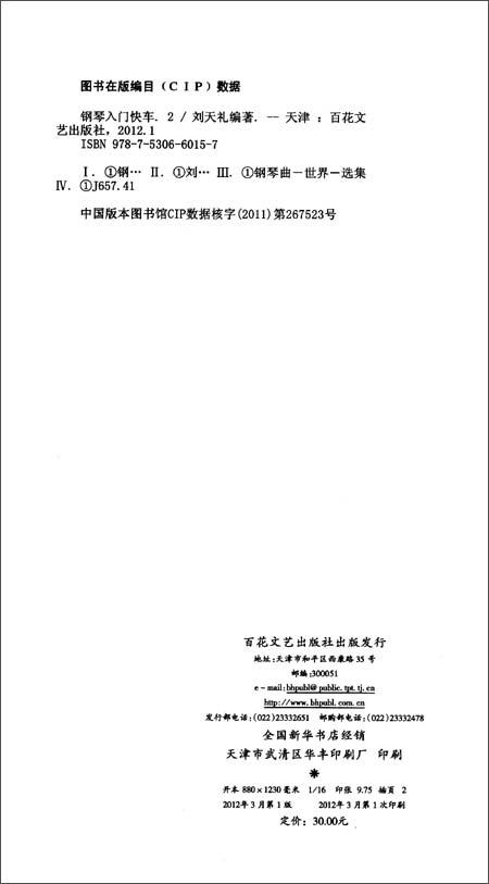 钢琴零起步系列教程:钢琴入门快车2(附dvd)