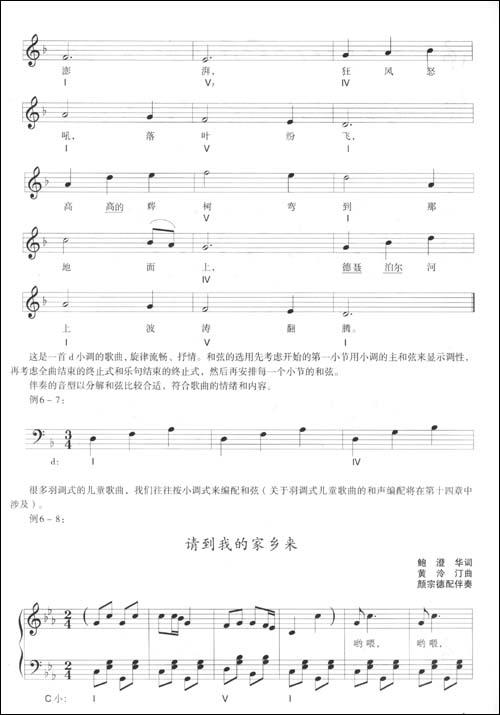 儿童歌曲伴奏——高等学校儿童艺术教育系列教材
