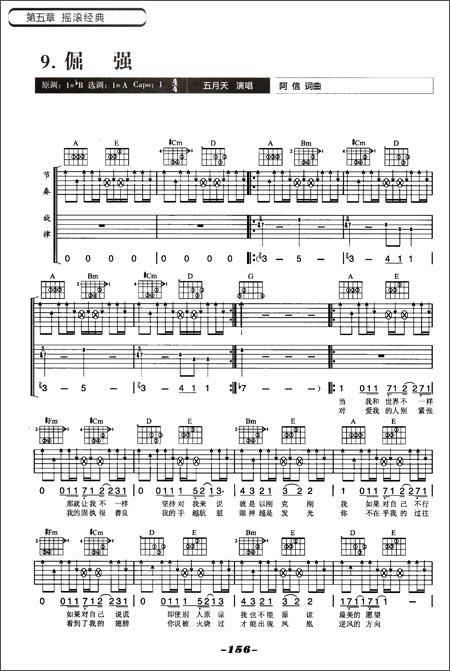 两只老虎吉他谱简单版-c大调 明天你好简谱