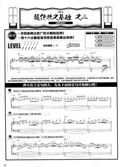月半弯 钢琴简谱