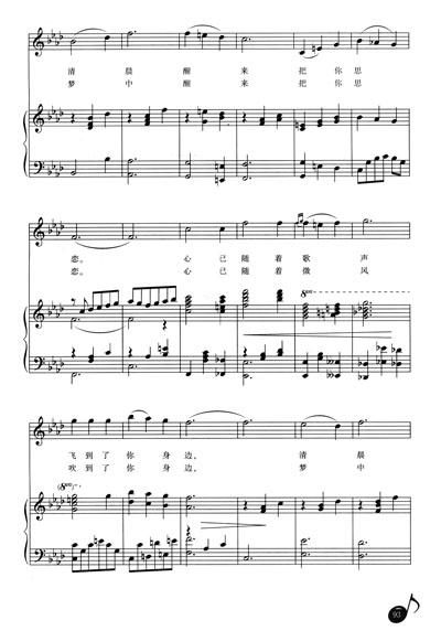 思乡 春思曲 玫瑰三愿 岁月悠悠 怀念曲 偶然 铁蹄下的歌女 小路 燕子