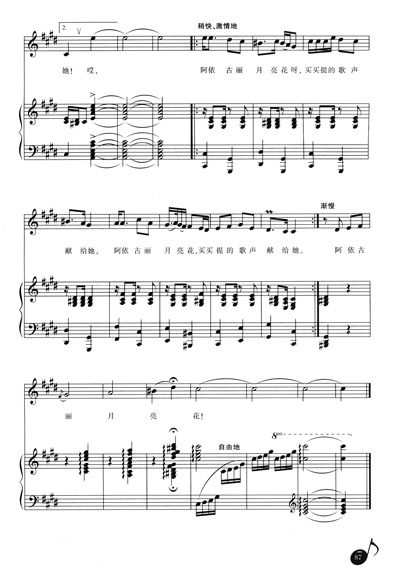 声乐基础(三)——高等学校儿童艺术教育系列教材