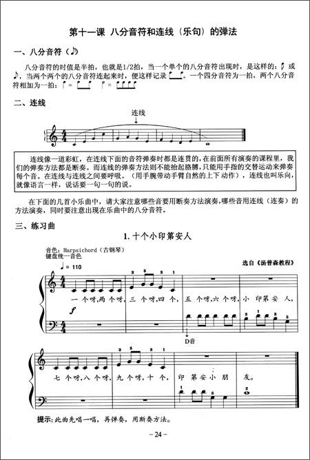 中国音乐家协会电子琴学会理事;