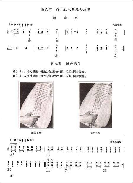 d琵琶立体画法步骤