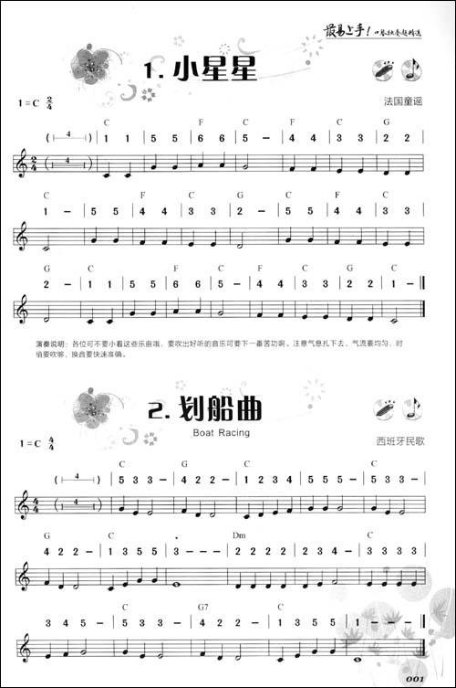 小树快长音乐谱
