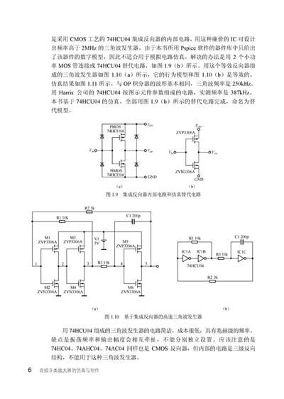 自振荡多电平d类放大器的实验电路