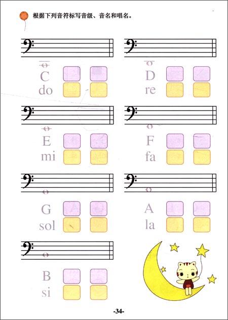 幼儿钢琴音乐谱