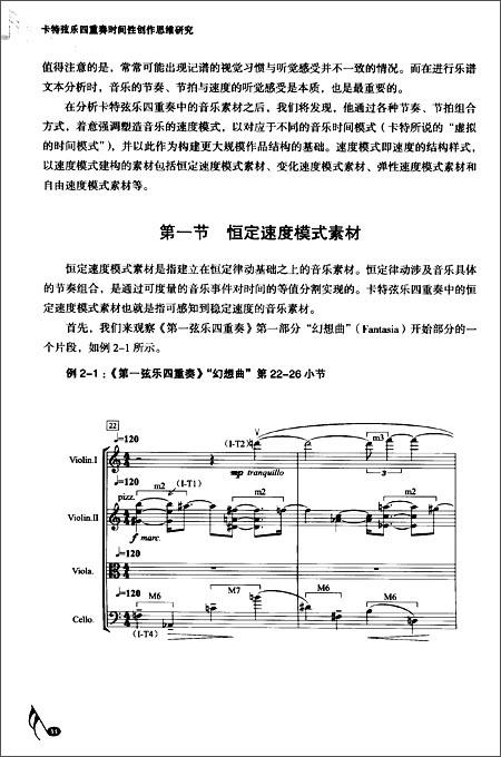 """【书摘】:   这是《第二弦乐四重奏》第一乐章""""快板""""中以第一小提琴为"""
