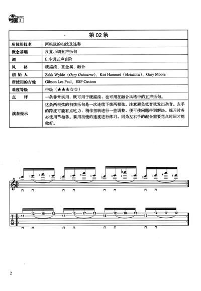 c大调短琶音谱子
