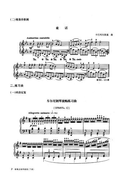 小步舞曲(c大调奏鸣曲第二乐章)(海顿曲)