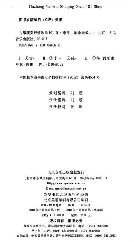 三生三世十里桃花古筝曲谱指法
