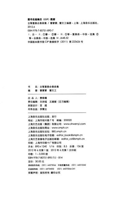 绣荷包(古筝四重奏) 16.杨柳青(古筝合奏曲) 17.